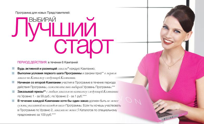 Стартовая Программа Для Новичков Эйвон